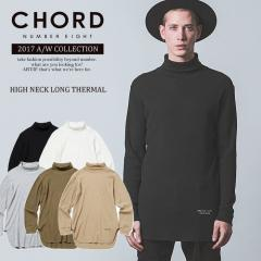 2017 A/W 先行予約 9月〜10月入荷予定 CHORD NUMBER EIGHT コードナンバーエイト HIGH NECK LONG THERMAL chordnumbereight 2017 秋 冬 メンズ カットソー 送料無料 キャンセル不可