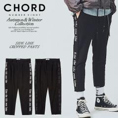 30%OFF SALE セール CHORD NUMBER EIGHT コードナンバーエイト SIDE LINE CROPPED PANTS chordnumbereight 2018 秋 冬 メンズ パンツ 送料無料 ストリート