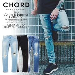 30%OFF SALE セール CHORD NUMBER EIGHT コードナンバーエイト OLIVER DESTROY DENIM PANTS 2 (MESH) chordnumbereight メンズ パンツ 送料無料 ストリート